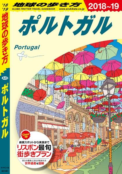 地球の歩き方 A23 ポルトガル 2018-2019