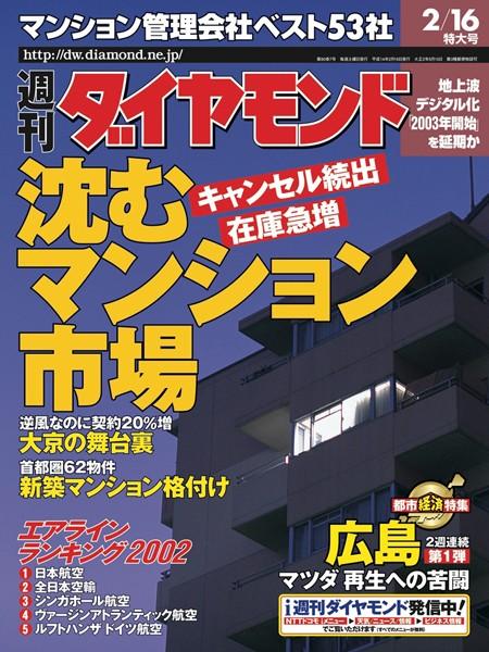 週刊ダイヤモンド 02年2月16日号