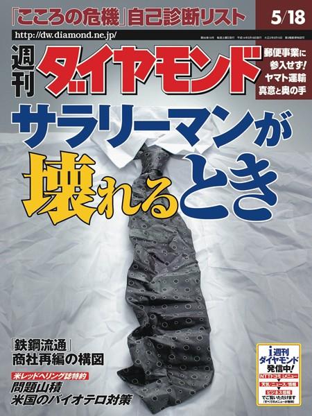 週刊ダイヤモンド 02年5月18日号