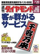 週刊ダイヤモンド 02年7月20日号
