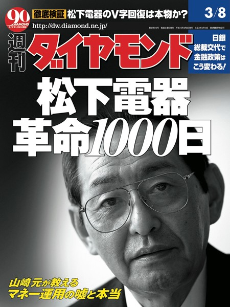 週刊ダイヤモンド 03年3月8日号