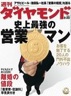 週刊ダイヤモンド 03年9月20日号