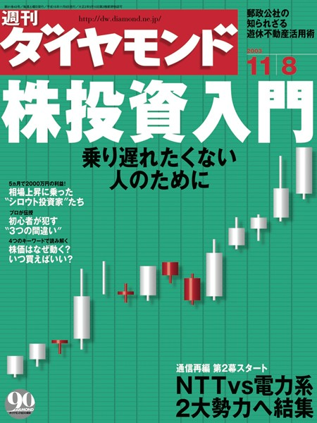 週刊ダイヤモンド 03年11月8日号
