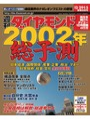 週刊ダイヤモンド 02年1月5日合併号