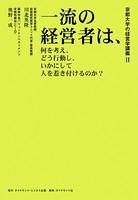 京都大学の経営学講義 II 一流の経営者は、何を考え、どう行動し、いかにして人を惹き付けるのか?