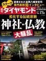 週刊ダイヤモンド 18年3月24日号
