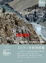 ラダック ザンスカール スピティ 北インドのリトル・チベット[増補改訂版] 【見本】