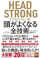 HEAD STRONG 繧キ繝ェ繧ウ繝ウ繝舌Ξ繝シ蠑城�ュ縺後h縺上↑繧句�ィ謚�陦�