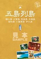 島旅 01 五島列島【見本】