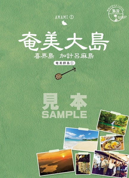 島旅 02 奄美大島(奄美群島1)【見本】