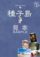 島旅 07 種子島【見本】