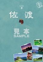 島旅 10 佐渡【見本】