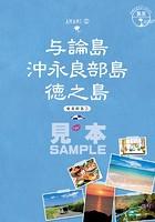 島旅 03 与論島 沖永良部島 徳之島(奄美群島2)【見本】