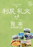 島旅 04 利尻・礼文【見本】