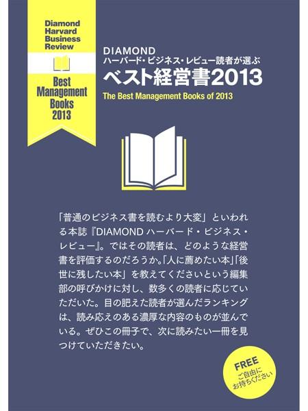 DIAMOND ハーバード・ビジネス・レビュー読者が選ぶ ベスト経営書2013
