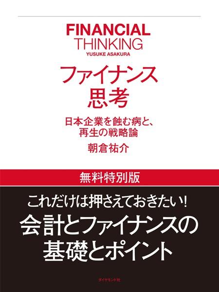 ファイナンス思考 【無料特別版】