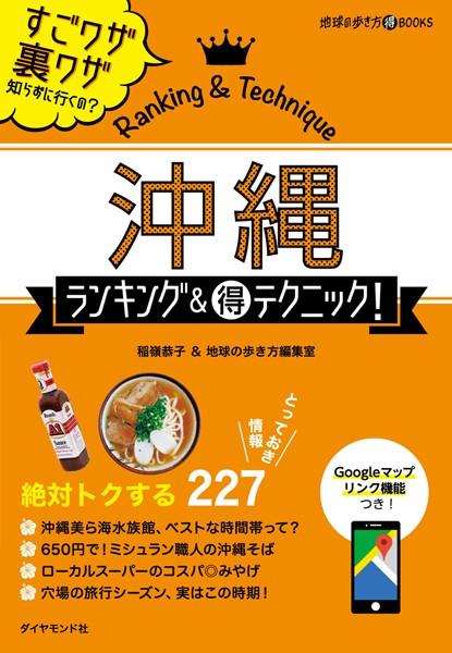 沖縄ランキング&マル得テクニック!
