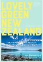 LOVELY GREEN NEW ZEALAND 未来の国を旅するガイドブック