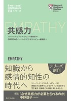 ハーバード・ビジネス・レビュー[EIシリーズ]