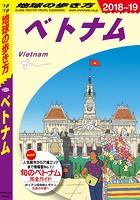 地球の歩き方 D21 ベトナム