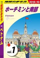 地球の歩き方 D21 ベトナム 2018-2019(分冊版)