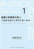 インサイドセールス 究極の営業術 <第1巻>―――協創と自律性の高いこれからのインサイドセールス