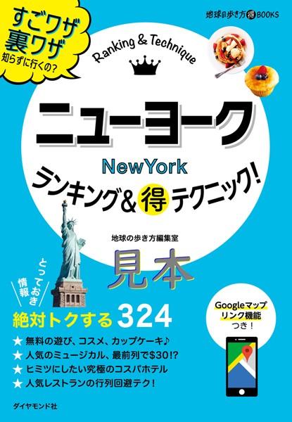 ニューヨークランキング&マル得テクニック!【見本】