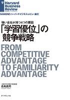 「学習優位」の競争戦略