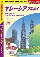 地球の歩き方 D19 マレーシア ブルネイ