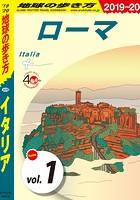 地球の歩き方 A09 イタリア 2019-2020(分冊版)