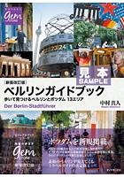 [新装改訂版]ベルリンガイドブック 歩いて見つけるベルリンとポツダム 13エリア【見本】