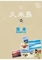 島旅 12 久米島【見本】