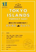 週末に行ける東京の島々! 東京諸島完全ナビ