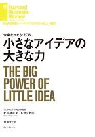 小さなアイデアの大きな力