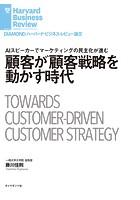 顧客が顧客戦略を動かす時代