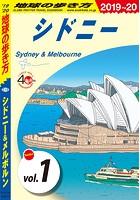 地球の歩き方 C13 シドニー&メルボルン 2019-2020(分冊版)