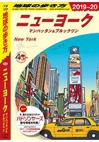 地球の歩き方 B06 ニューヨーク