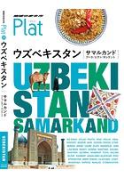 地球の歩き方 Plat23 ウズベキスタン