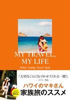 MY TRAVEL, MY LIFE Maki's Family Travel Book