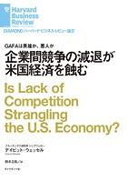 企業間競争の減退が米国経済を蝕む