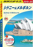 地球の歩き方 C13 シドニー&メルボルン
