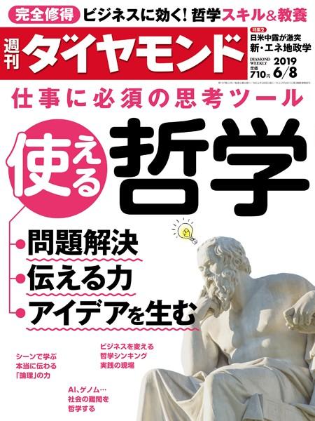 週刊ダイヤモンド 19年6月8日号