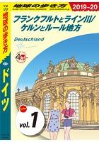 地球の歩き方 A14 ドイツ 2019-2020(分冊版)