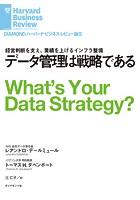 データ管理は戦略である