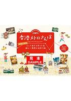 香港メトロさんぽ MTRで巡るとっておきスポット&新しい香港に出会う旅【見本】