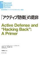 「アクティブ防衛」の是非