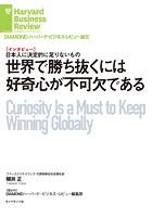 世界で勝ち抜くには好奇心が不可欠である(インタビュー)