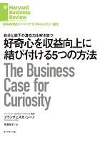 好奇心を収益向上に結び付ける5つの方法