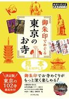 地球の歩き方御朱印 4 御朱印でめぐる東京のお寺【見本】