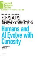 ヒトもAIも好奇心で進化する